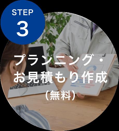 STEP3 プランニング・お見積もり作成(無料)