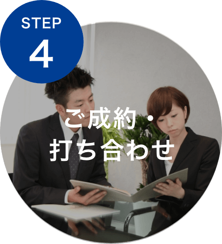 STEP4 ご成約・打ち合わせ