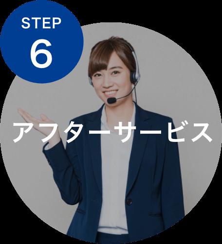 STEP6 アフターサービス
